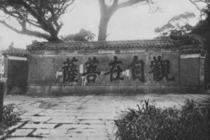 """智宗法師:舟山百年普陀勝跡"""""""