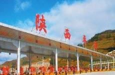 陕高速公路落实通行费减免政策 全年减免约18.3亿
