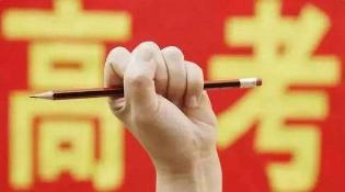 @河南考生 河南省普通高等學校招生工作規定發布