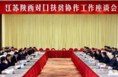 苏陕产业扶贫协作两年 带动30多万贫困群众脱贫