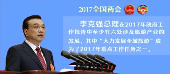 李克强:要大力发展全域旅游