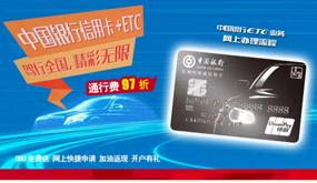 中国银行重庆市分行ETC业务获新突破