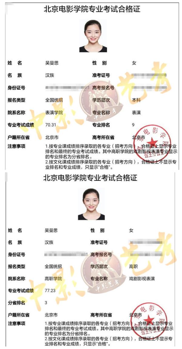 影艺考学子吴曼思成功斩获五大名校专业证书_