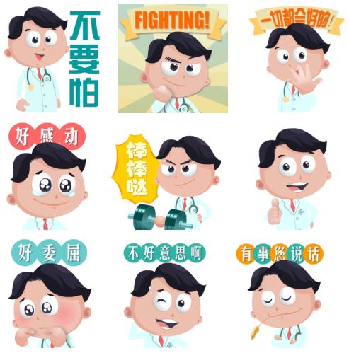 微信动画表情包面