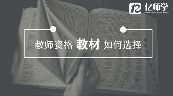 2016年教师资格证考试教材如何选择_凤凰厦门