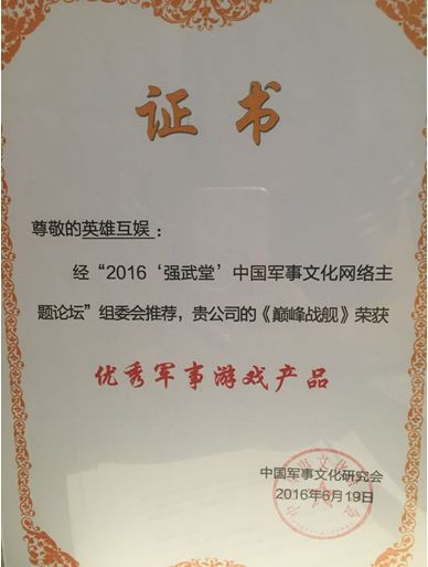 助力军事文化传播 《巅峰战舰》获优秀军事游戏产品奖