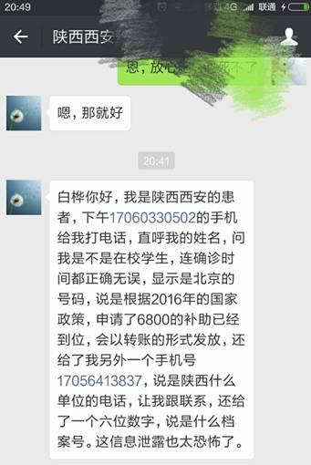 艾滋病感染者信息泄露 患者因骗子致电单位辞职(图)