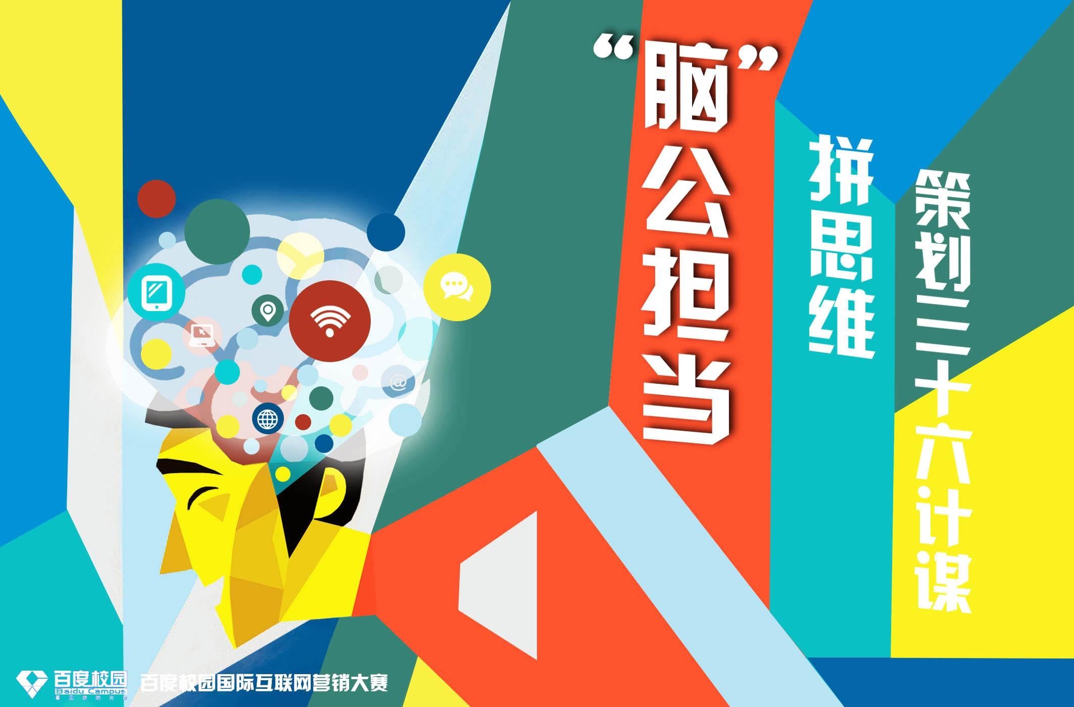 百度校园互联网营销大赛为营销人搭建创意擂台