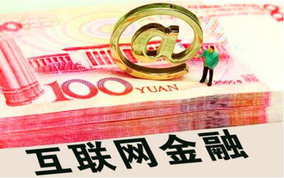 广州互金协会就首席风险官制度征求意见(全文)