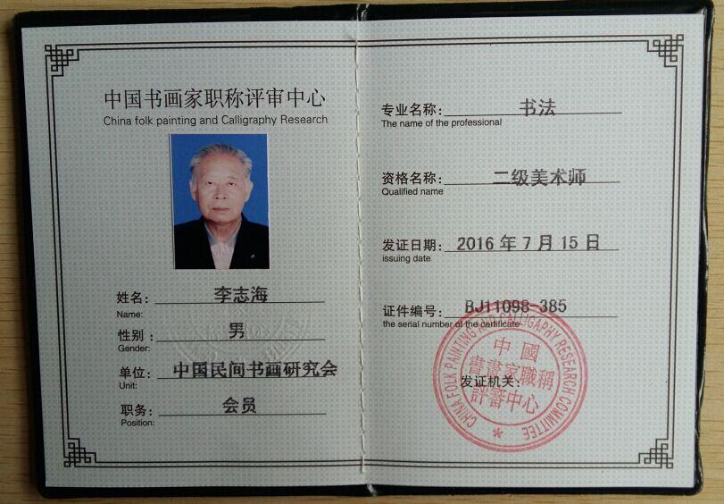 单位怎样取得河北省职称信息管理系统账号