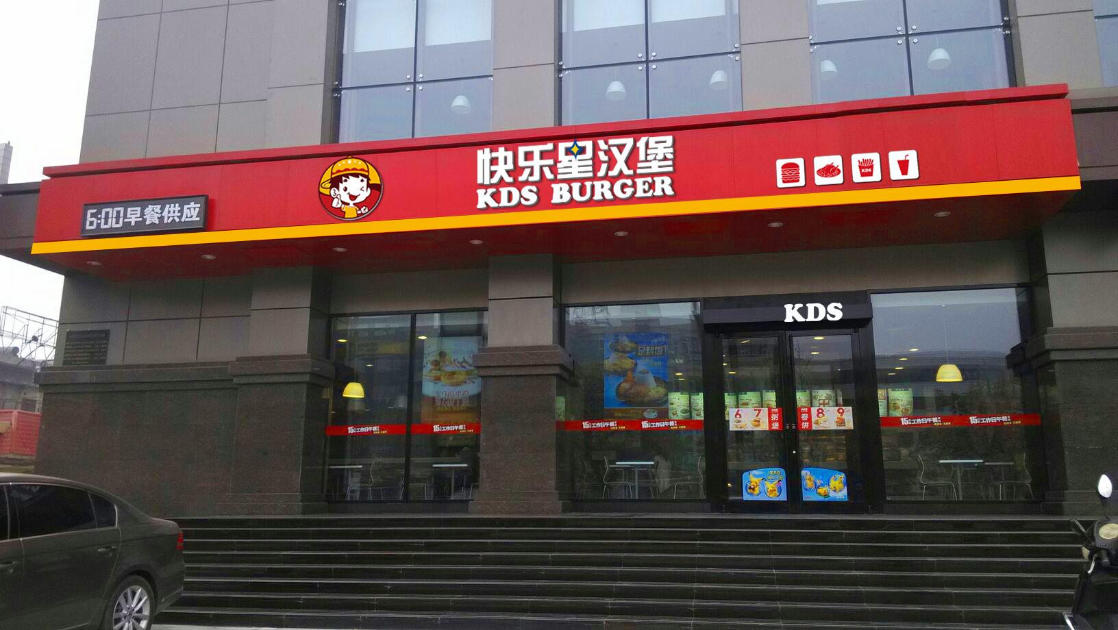 十大汉堡加盟店品牌快乐星 精益排班法使门店完美运转