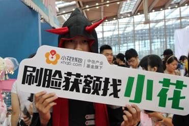小花钱包亮相第八届深圳动漫节