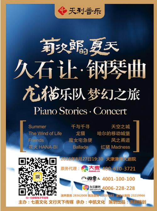 菊次郎的夏天久石让钢琴曲8月27日在津上演