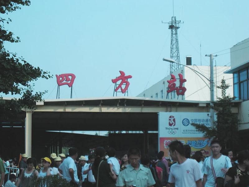 青岛四方长途车站
