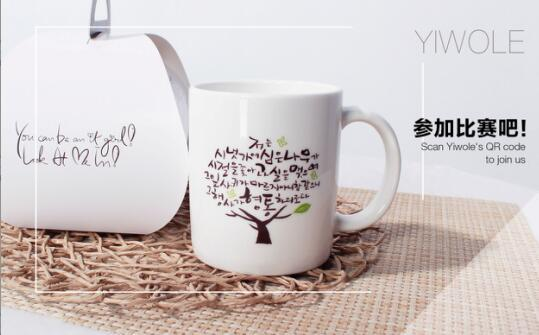 yiwole壹窝乐2016马克杯图案设计大赛9.1-10.31启航