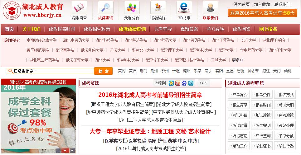 安徽成人教育招生网_湖北省教育考试院关于2016年湖北成人高考网
