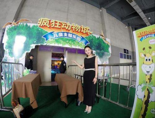 西安主持人元元受邀疯狂动物城儿童主题乐园开幕活动