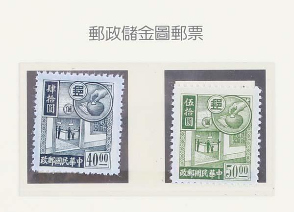 国父珍邮(民国邮票1912-1949)专家估价十万