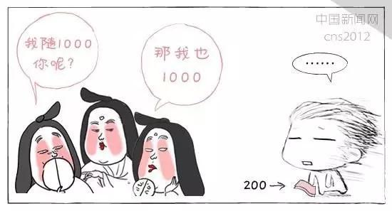 表情:中国人v表情热衷于随份子?找人暖床媒体包图片