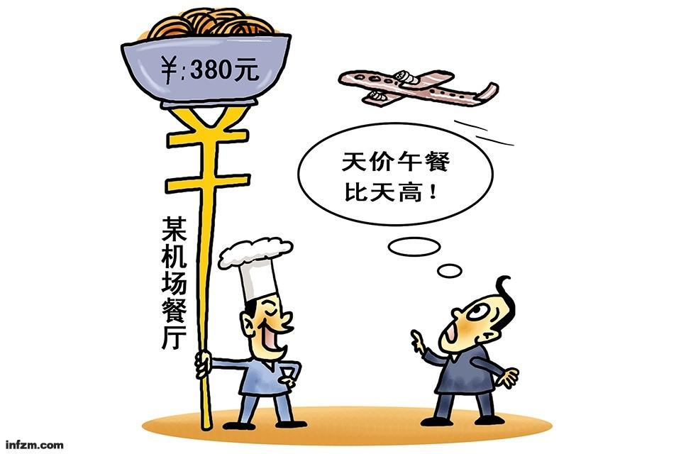 乌鲁木齐机场现天价午餐一碗面一壶茶380元。(视觉中国/图) 天价到平价,有无可能? 2009年7月1日,《民用机场管理条例》(以下简称条例)正式施行,条例首次正式明确了民用机场的公共基础设施定位。2012年7月,《国务院关于促进民航业发展的若干意见》中再次提到机场,特别是运输机场,是重要公共基础设施。这也表明,机场公益性得以突出,不能单纯从盈利考虑,但并不是让机场商家亏本经营。中国人民大学法学院教授、商法研究所所长刘俊海说。 但目前大部分地方政府把机场管理机构定位为国有企业,仅小部分地方政府把中