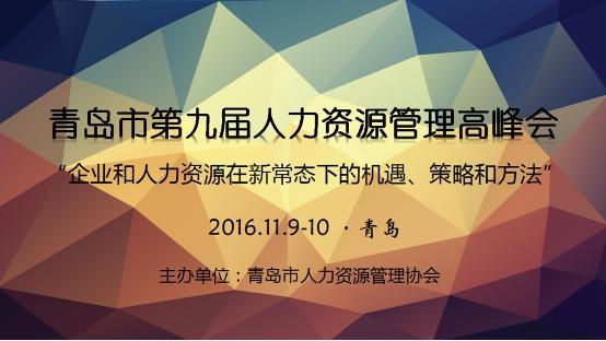 青岛市第九届人力资源管理高峰会11月盛大开启