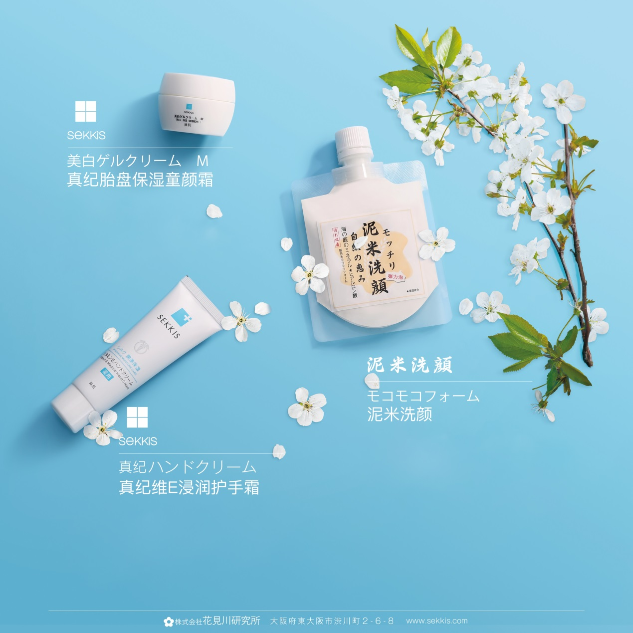 探秘日本花见川原装进口药妆品牌丝肌