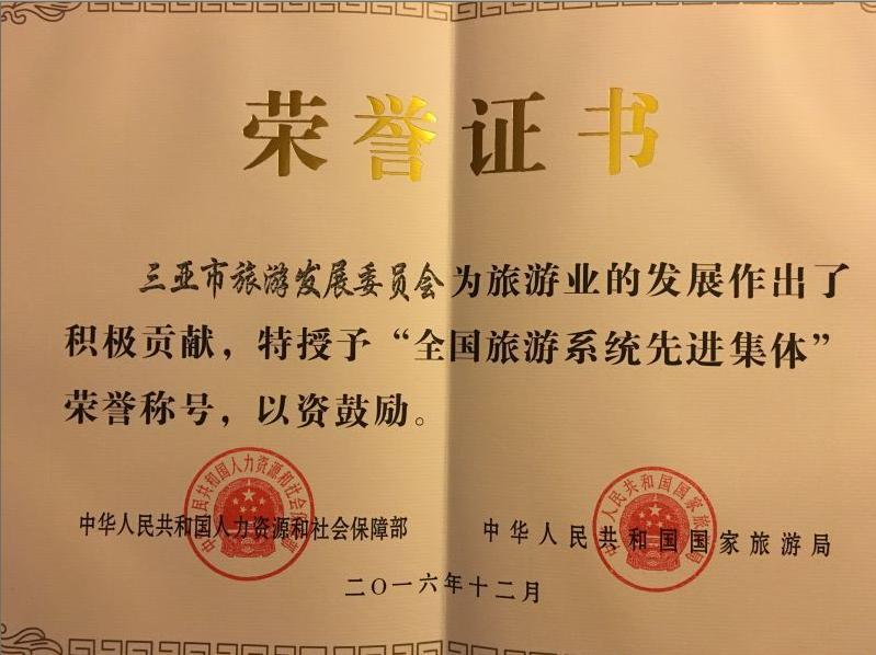 海南海景乐园国际有限公司三亚蜈支洲岛旅游区总经理孙林入选全国旅游