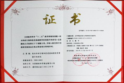 江西省西山学校成为十二五教育部规划课题全