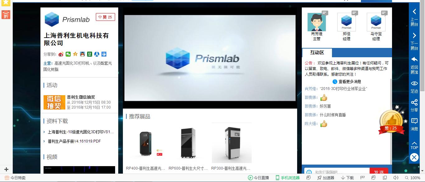2016(第三届)中国3D打印在线展会圆满落幕