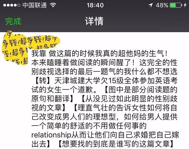 天津城建大学考题现 性别歧视 校方认为无不妥