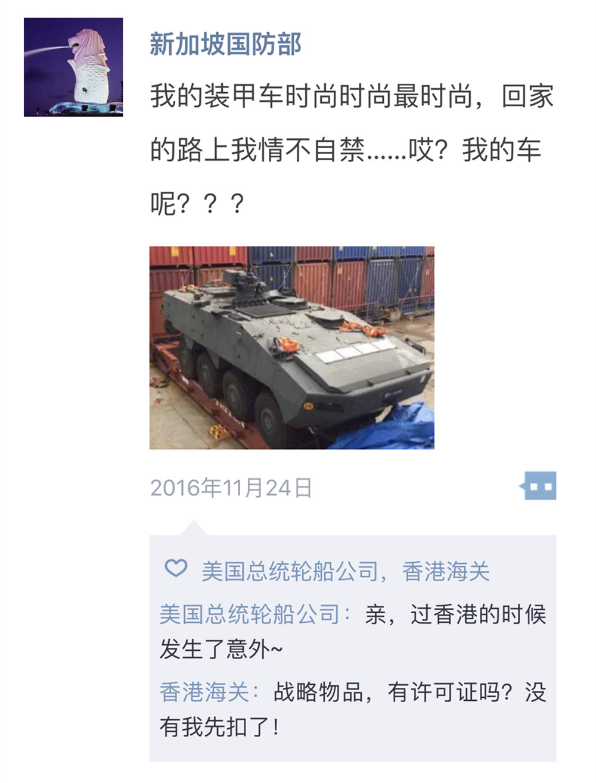 李显龙致信梁振英索要装甲车外交部:请谨言慎行
