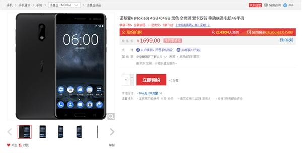 Nokia 6抢疯了!不到24小时京东预约量突破22万