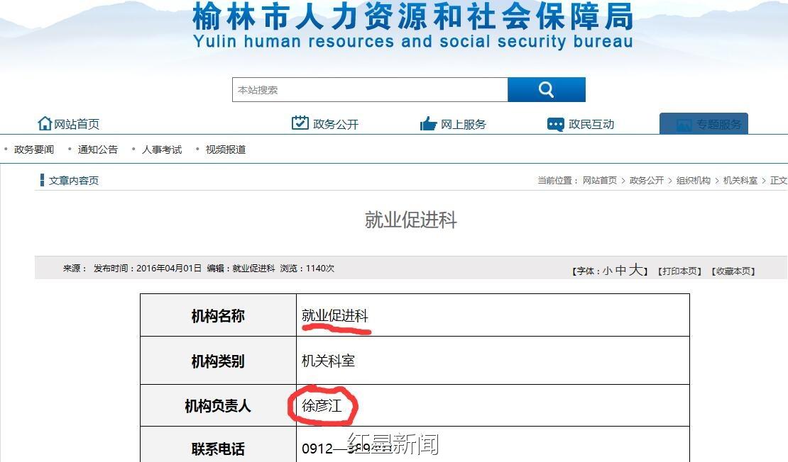 榆林市人社局官网截图
