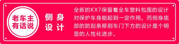 东风悦达起亚KX7 2.0T试驾亦传承亦进化