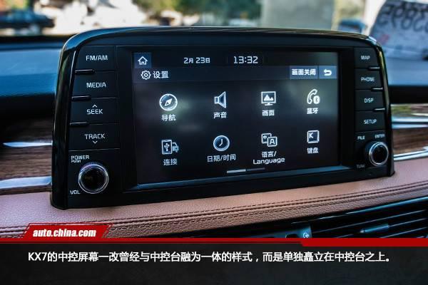 心至天地宽中华网试驾东风悦达起亚KX7