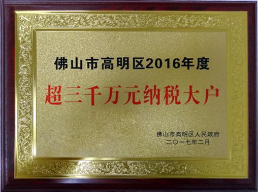 """理想卫浴公司荣获""""2016年度超3000万元纳税大户""""荣誉称号"""