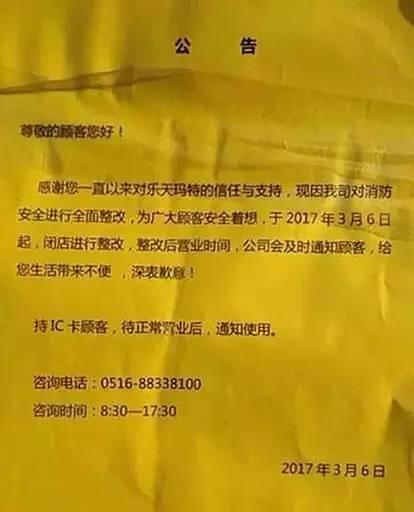 睢宁乐天被封 徐州市区多家大型超市下架乐天产品 抵制韩货从现在开始