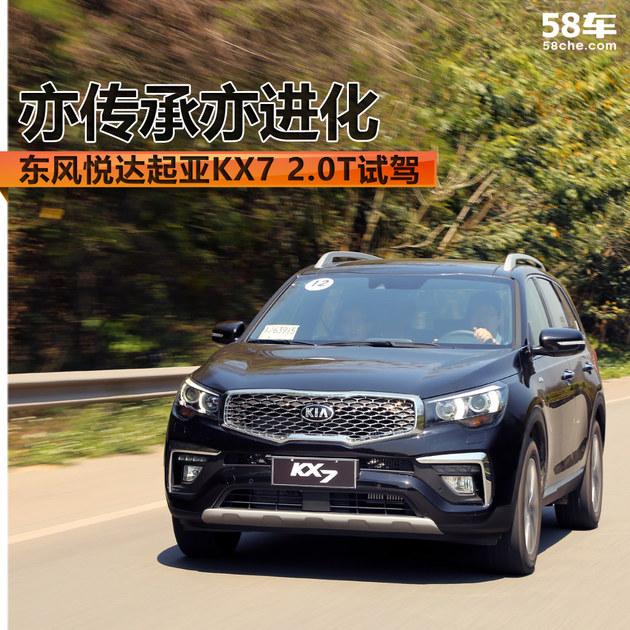 这是目前东风悦达起亚投产的最高端的SUV车型,定位高于现款KX高清图片