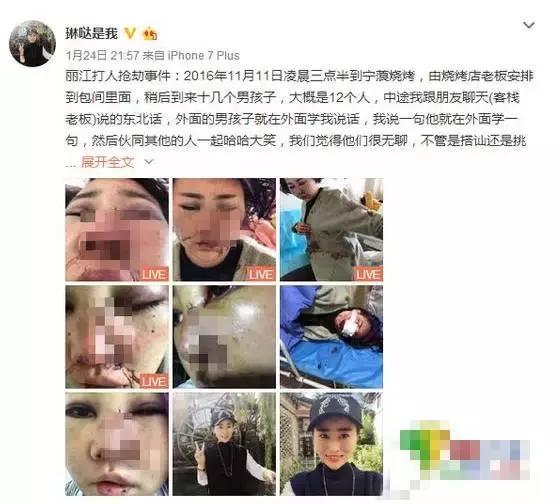 被打伤女游客当时发布的微博截图