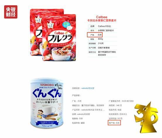 """日本""""核污染区""""食品惊现中国:很多你们爱吃的都在列"""