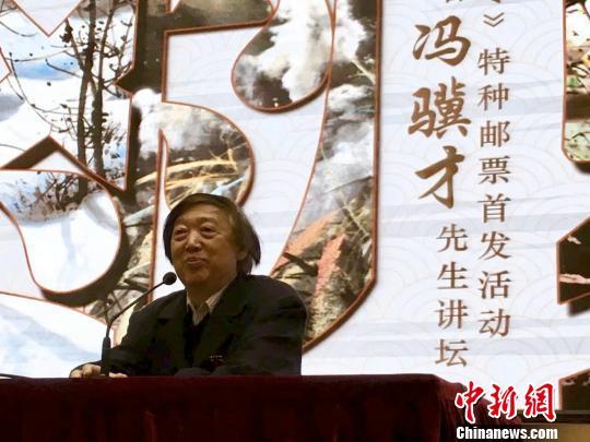 《春夏秋冬》特种邮票发行冯骥才赞二十四节气申遗成功