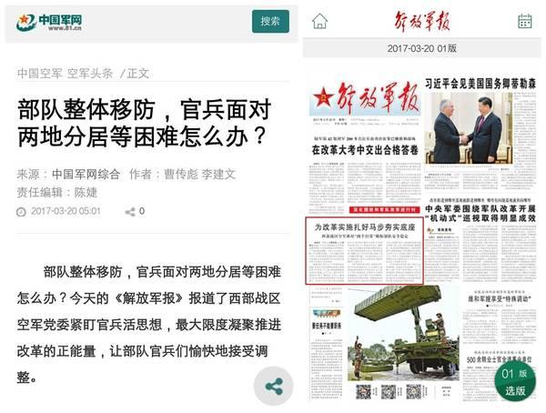 中国版萨德已部署 红旗-19可毁多弹头核导弹
