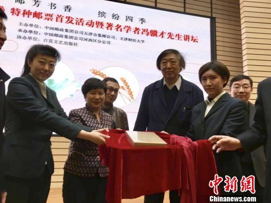 图为《春夏秋冬》特种邮票天津首发仪式现场。 钟欣摄