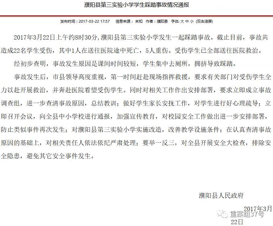 北京濮阳一惨剧超编踩踏班级多数小学疑发生三里河小学河南图片