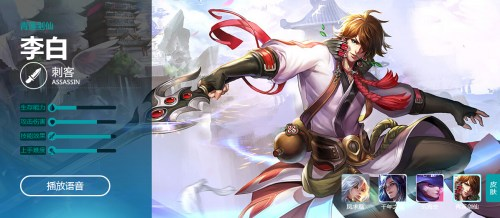 《王者荣耀》中的李白形象。