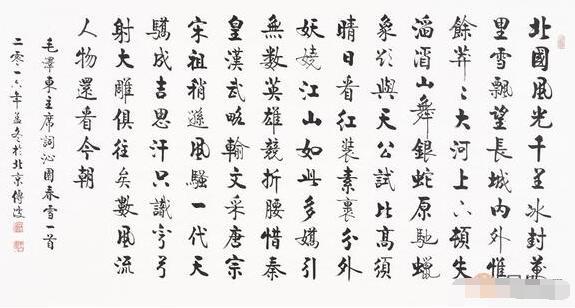 年名家经典诗词书法推荐 李传波沁园春雪