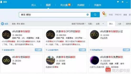 揭秘共享单车QQ群:4毛钱开锁 破解教程卖10块
