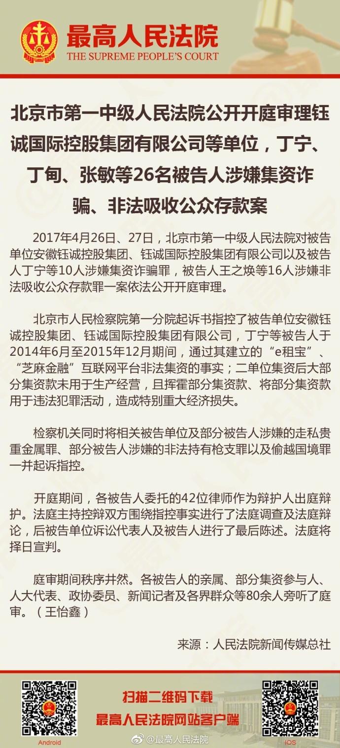 北京一中院公开审理e租宝丁宁等26人非法吸收存款案 ...