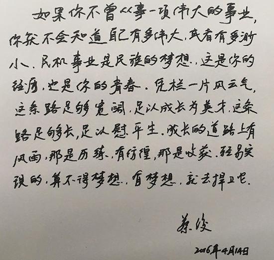 蔡俊手迹。中国商飞供图【首飞团队人物小传】