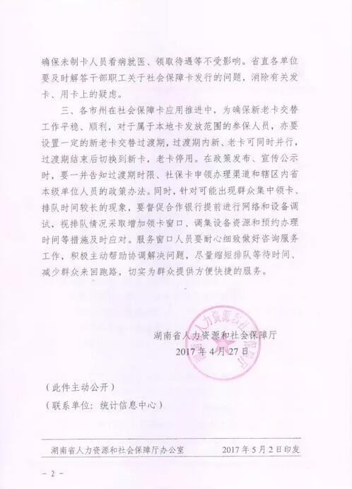 2019年广西社保转移流程条件材料,广西社保转移到外地办...